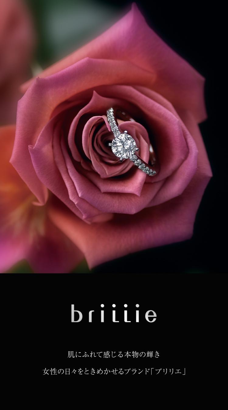 brillie 肌にふれて感じる本物の輝き女性の日々をときめかせるブランド「ブリリエ」
