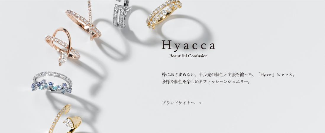 Hyacca 1861年創業から受け継がれてきた企業理念 「おもしろのはなざかり」 百花繚乱と咲き誇る心躍る魅力的なジュエリー「ヒャッカ」