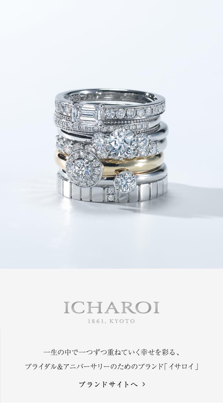 ICHAROI 一生の中で一つずつ重ねていく幸せを彩る、ブライダル&アニバーサリーのためのブランド「イサロイ」