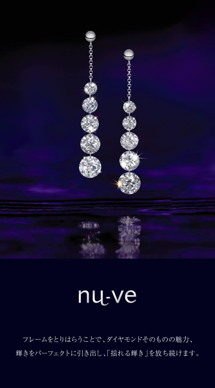nu-ve フレームをとりはらうことで、ダイヤモンドそのものの魅力、輝きをパーフェクトに引き出し、「揺れる輝き」を放ち続けます。