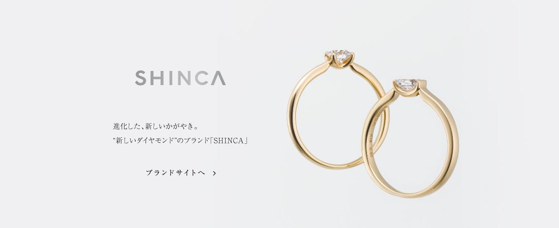 SHINCA 進化した、新しいかがやき。新しいダイヤモンドのブランド「SHINCA」