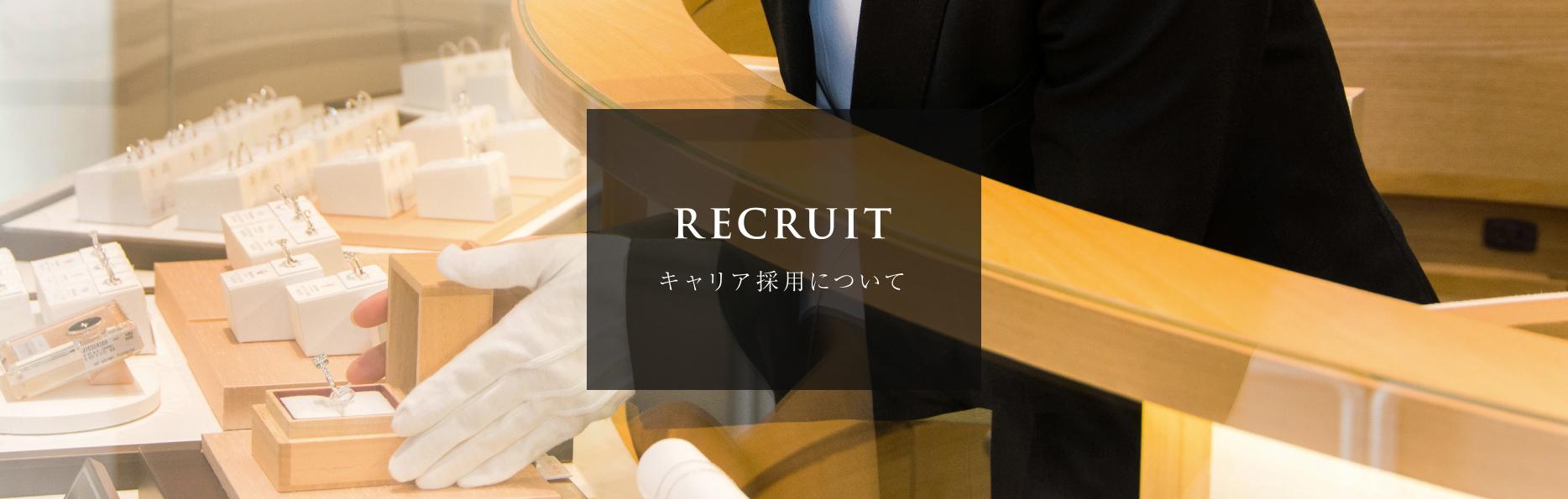 RECRUIT キャリア採用について