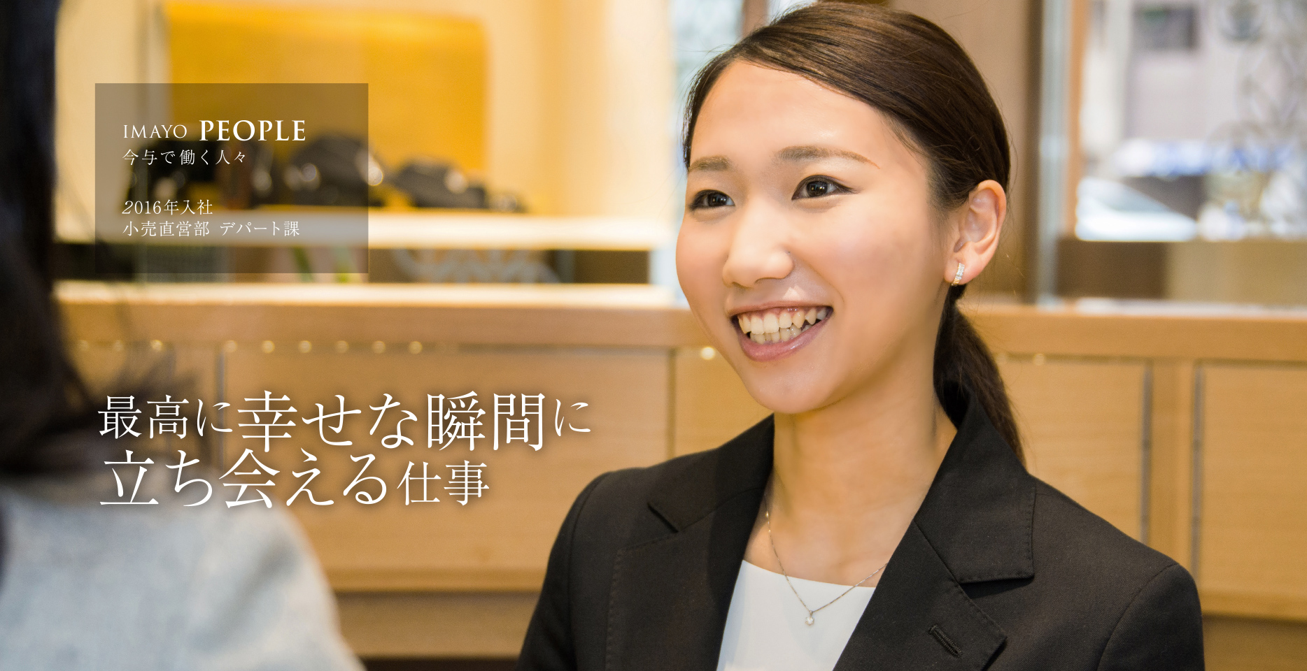 最高に幸せな瞬間に立ち会える仕事 2016年入社小売直営部デパート課 西村理香