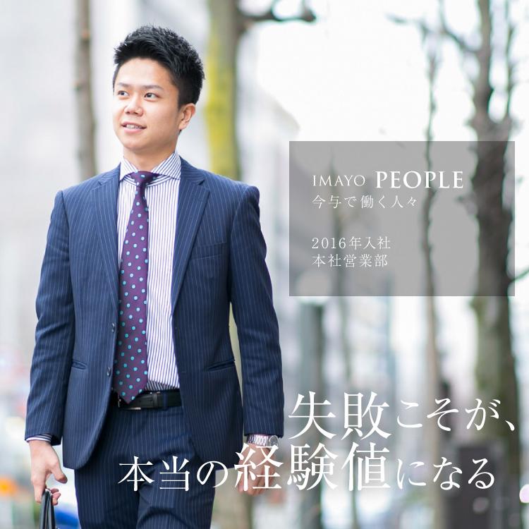 失敗こそが、本当の経験値になる 2006年入社本社営業部課長 内海雄一朗