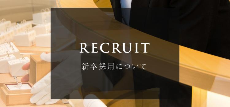 RECRUIT 新卒採用について